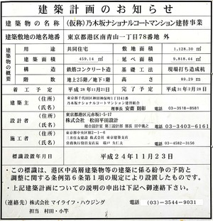 (仮称)乃木坂ナショナルコートマンション建替事業 建築計画