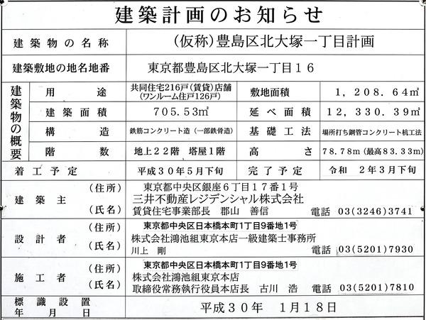 (仮称)豊島区北大塚一丁目計画 建築計画のお知らせ