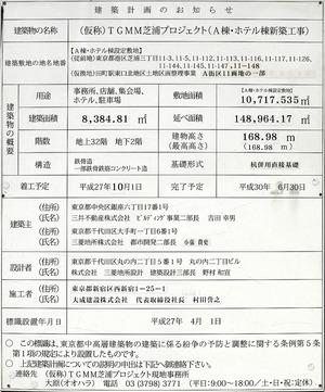 (仮称)TGMM芝浦プロジェクト(A棟) 建築計画のお知らせ