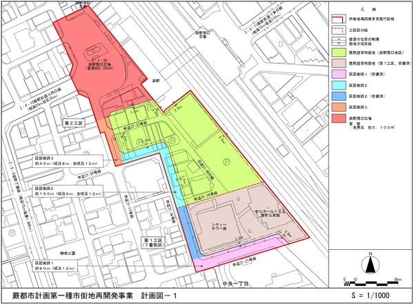 蕨駅西口地区第一種市街地再開発事業 計画図