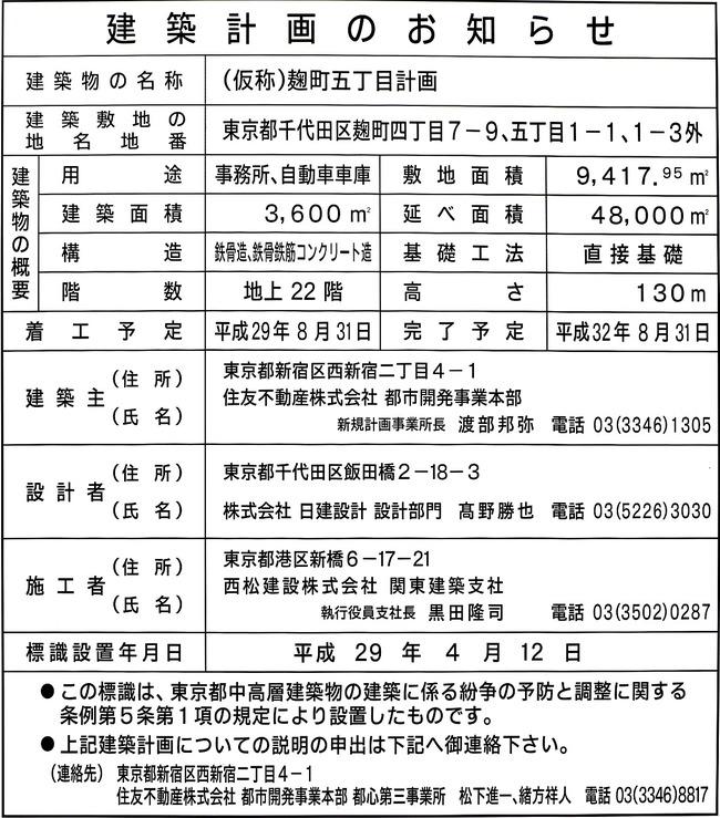住友不動産麹町ガーデンタワー 建築計画