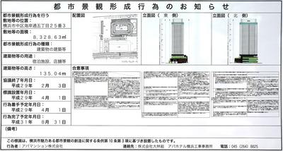 IMG_3526_アパホテル&リゾート〈横浜ベイタワー〉