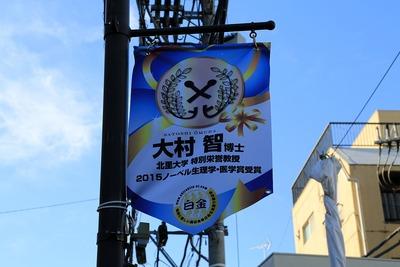 大村智博士のベーベル賞記念