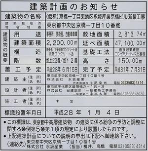 (仮称)京橋一丁目東地区永坂産業京橋ビル新築工事_建築計画