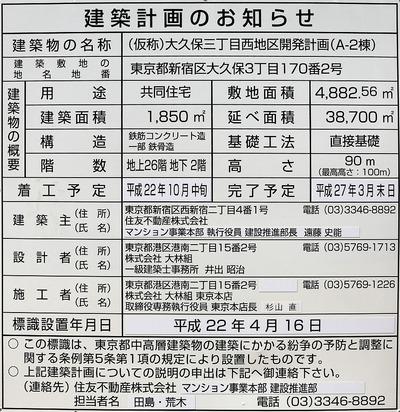 (仮称)新宿SKY&FORESTプロジェクトA-2街区レジデンシャルタワーの建築計画