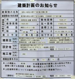 (仮称)中野区中野5丁目計画 新築工事 建築計画のお知らせ