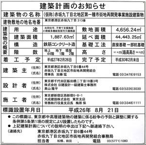 パークコート赤坂檜町ザ タワー のお知らせ