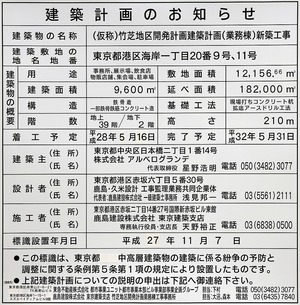 (仮称)竹芝地区開発計画建築計画(業務棟)新築工事 建築計画のお知らせ
