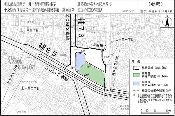 十条駅西口地区第一種市街地再開発事業 計画図