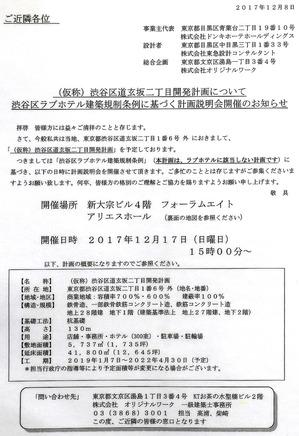 (仮称)渋谷区道玄坂二丁目開発計画 計画説明会