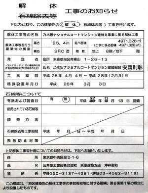 乃木坂ナショナルコート 解体工事のお知らせ