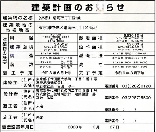 (仮称)晴海三丁目計画 建築計画のお知らせ