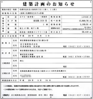 京王プレリアホテル札幌(仮称) 建築計画のお知らせ