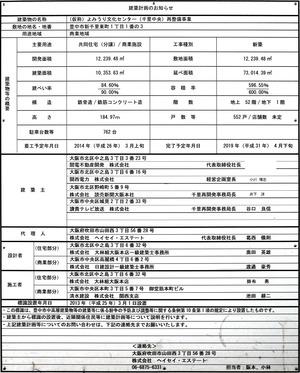 シエリアタワー千里中央 建築計画のお知らせ