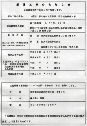 (仮称)渋谷区恵比寿1丁目計画 既存ビル解体のお知らせ