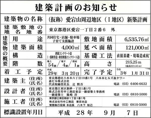 虎ノ門ヒルズ レジデンシャルタワー 建築計画のお知らせ