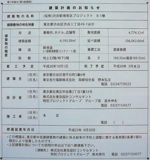 (仮称)渋谷駅南街区プロジェクト B-1棟 建築計画