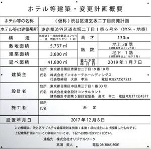 (仮称)渋谷区道玄坂二丁目開発計画 ホテル等建築・変更計画概要