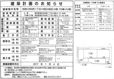 (仮称)浜松町二丁目4地区A街区(A3棟)_建築計画