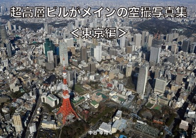 超高層ビルがメインの空撮写真集 東京編