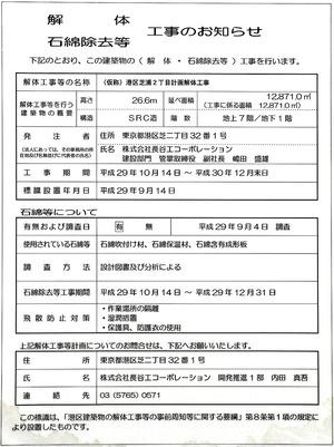 (仮称)芝浦二丁目計画 解体工事のお知らせ