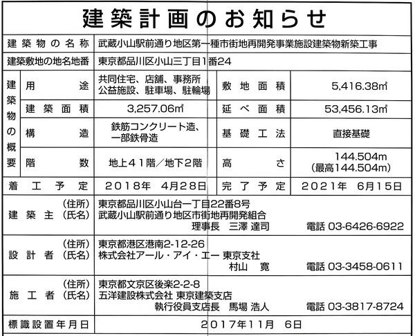 シティタワー武蔵小山 建築計画のお知らせ