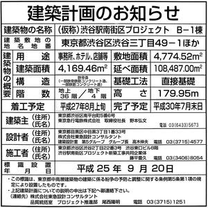 渋谷ストリーム 建築計画のお知らせ