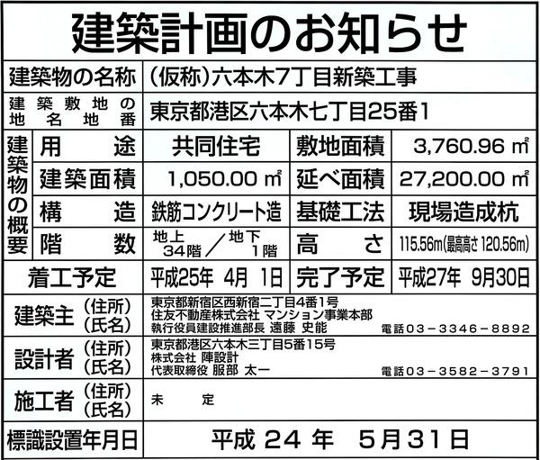 (仮称)六本木7丁目新築工事_建築計画