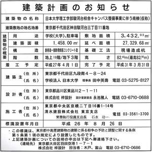 日本大学理工学部駿河台校舎キャンパス 南棟 建築計画のお知らせ