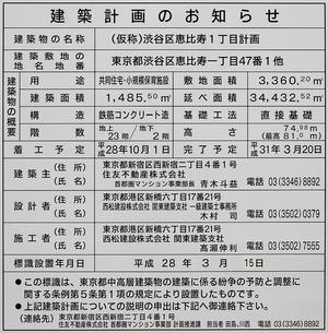 (仮称)渋谷区恵比寿1丁目計画 建築計画のお知らせ