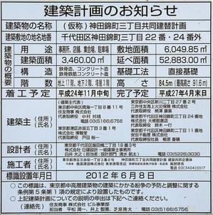 (仮称)神田錦町三丁目共同建替計画 建築計画