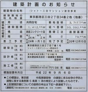 (仮称)港区三田プロジェクト 建築計画