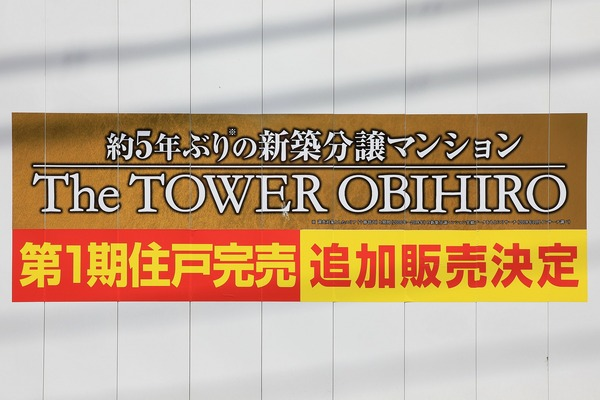 ザ・タワー帯広