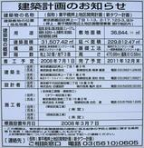 東京スカイツリー 建築計画