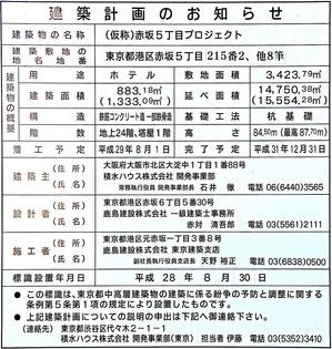 フレイザースイート赤坂東京 建築計画のお知らせ