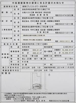プレミスト浜松中央タワーの建築計画のお知らせ
