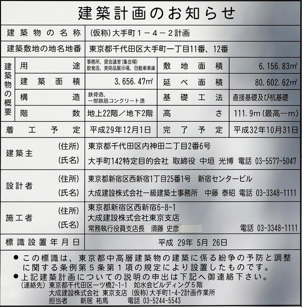 丸紅本社ビル 建築計画のお知らせ