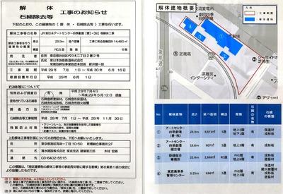 JR東日本アートセンター四季劇場【春】・【秋】等解体工事