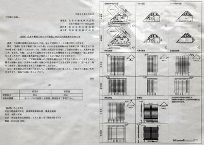 (仮称)住友不動産三田ビルの計画変更のお知らせ