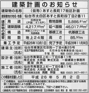 シティタワー長町新都心 建築計画のお知らせ