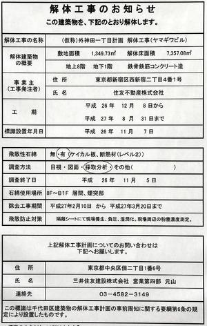 住友不動産総合マンションギャラリー秋葉原館(ヤマギワビル)の解体工事