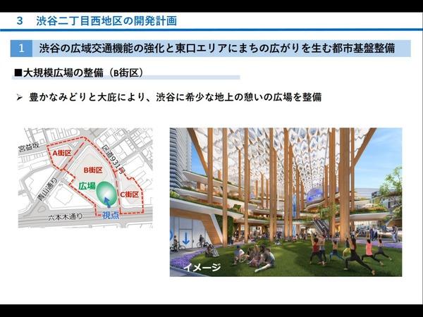 渋谷二丁目西地区第一種市街地再開発事業 大規模広場の整備