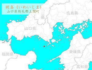 300px-山口県-祝島-位置地図
