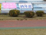 てんせいふじ酒井忍横断幕