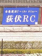 荻伏RC幕