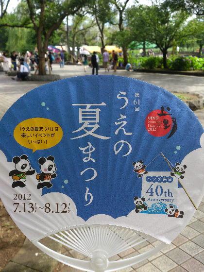 上野公園うちわ