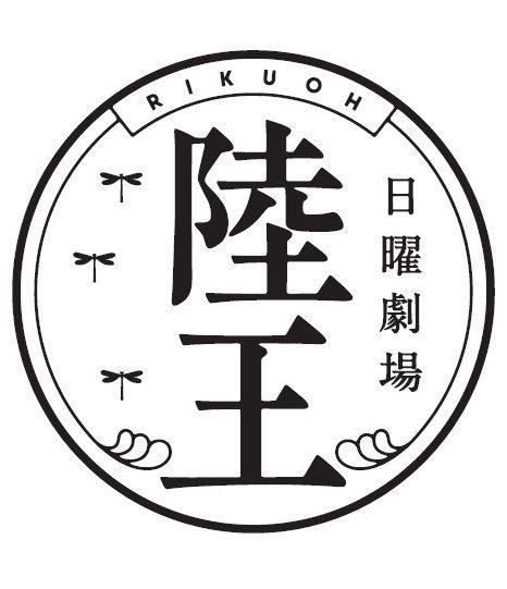 logo_rikuou2[1]