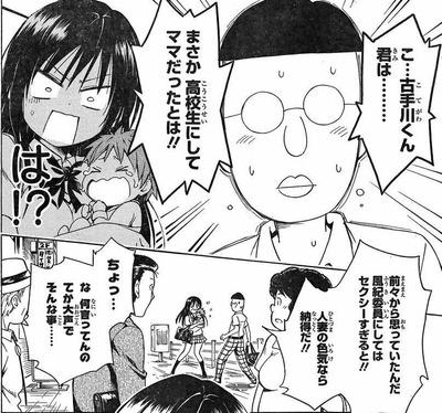 ToLOVEる古手川唯さん、クラスのメガネに正論を言われてしまう