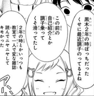 【わたモテ】彡(^)(^)「ゆうちゃんがサァ、今江がサァ」  part.19