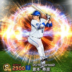 2018-series2 kuramototoshihiko